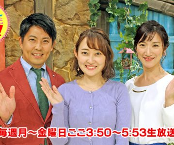 テレビ信州「ゆうがたGet!」