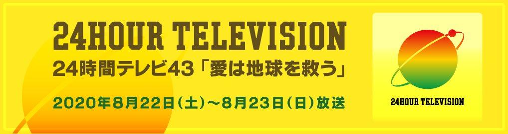24時間テレビ「TSBハートフル広場 PART1」