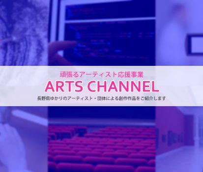 頑張るアーティスト応援事業 ARTS CHANNEL