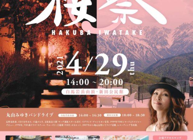 桜祭り HAKUBA IWATAKE
